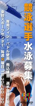東砂スポーツセンター競泳選手教室