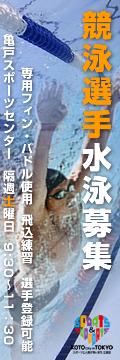 亀戸スポーツセンター競泳選手教室