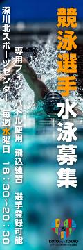 深川北スポーツセンター競泳選手教室