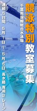 千葉県国際総合水泳場特別競泳教室