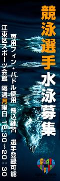 江東区スポーツ会館競泳選手教室